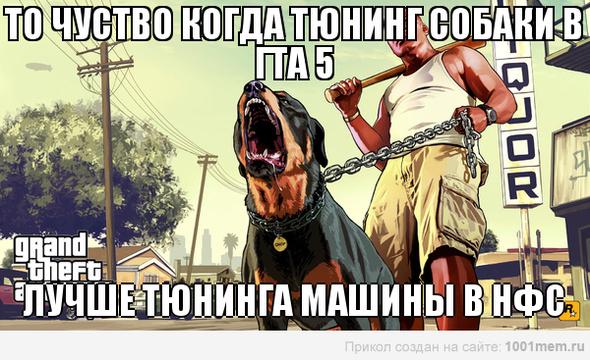 Тюнинг - Grand Theft Auto 5 собака
