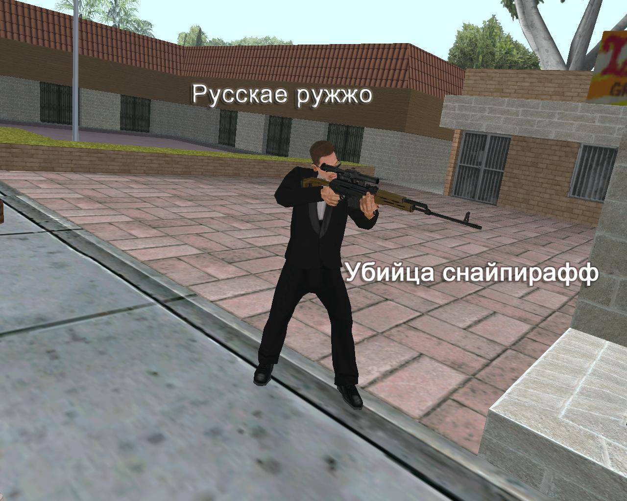 СэВэДэ ( СВД ) - Grand Theft Auto: San Andreas