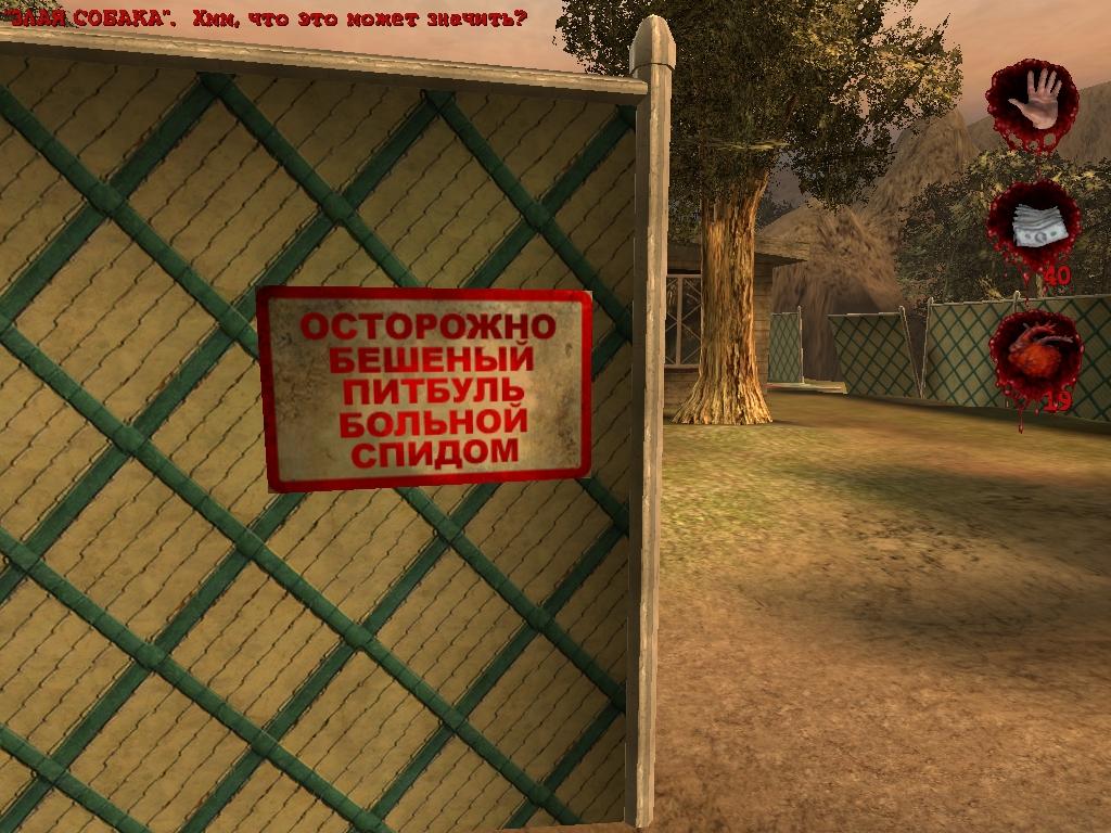 в некоторых домах надпись не врёт есть они)) - Postal 2 надпись, проблема, решение, собака, сторож