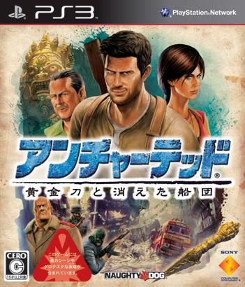 japan cover - Uncharted 2: Among Thieves