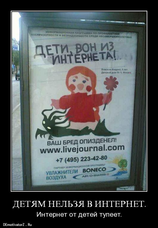 detyam-nelzya-v-internet_8550_demotivatorz.ru.jpg - -