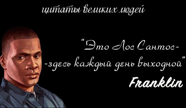 Franklin - Grand Theft Auto 5