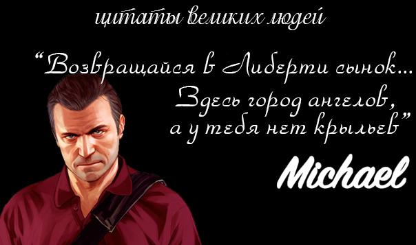Michael - Grand Theft Auto 5