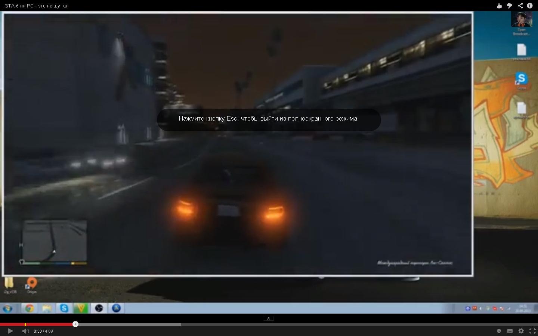 запуск на пк - Grand Theft Auto 5