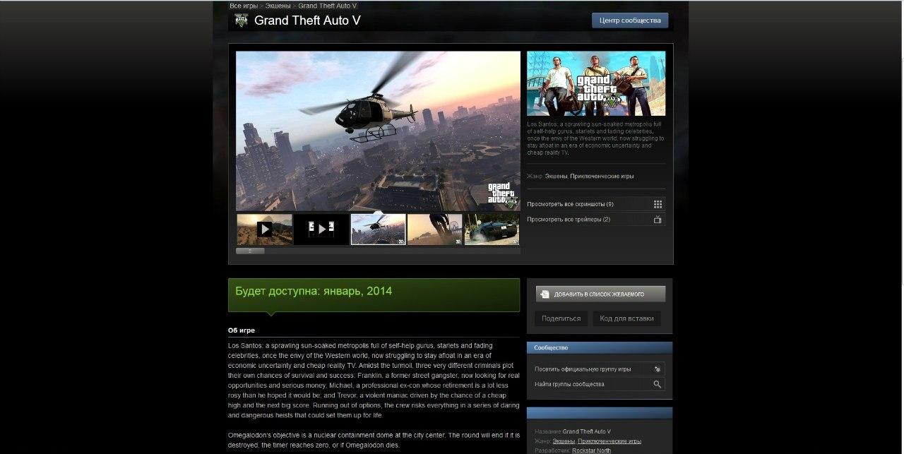 steam - Grand Theft Auto 5