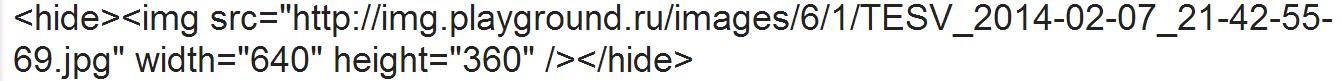 Как запостить скриншот - Elder Scrolls 5: Skyrim, the