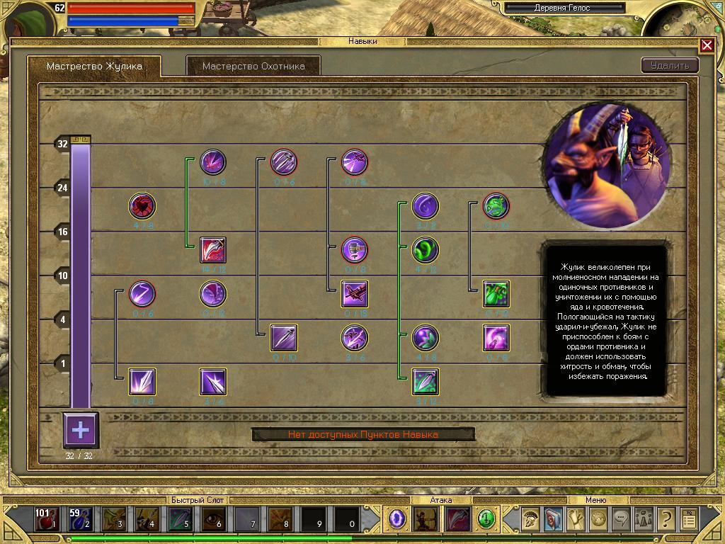 Titan Quest 2006-08-05 18-12-50-93.jpg - -