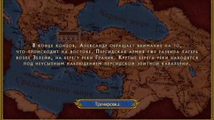 миниатюра скриншота Alexander: The Heroes Hour
