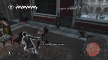 Скриншот Assassin's Creed 2