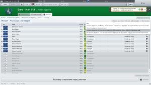 миниатюра скриншота Football Manager 2011