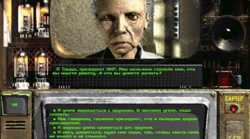 Скриншот Fallout 2