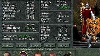 Скриншот Might and Magic 8: Day of the Destroyer