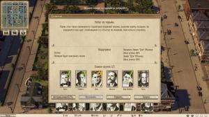 миниатюра скриншота Omerta: City of Gangsters