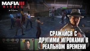 миниатюра скриншота Mafia 3: Rivals