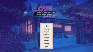 Скриншоты  игры Love, Money, Rock'n'Roll