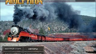 Скриншоты  игры Rails Across America