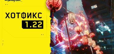"""Cyberpunk 2077 """"Хотфикс 1.22"""""""
