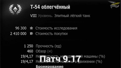 World of Tanks - Халява в патче 9.18