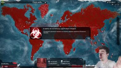 Вирусы и грибочки (Plague Inc Evolved)