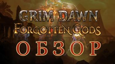 Во славу Корваака! Обзор жаркого дополнения Forgotten Gods для Grim Dawn
