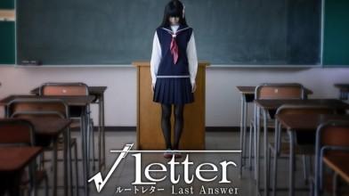 Трейлер кинематографичного ремейка визуальной новеллы Root Letter - Root Letter: Last Answer