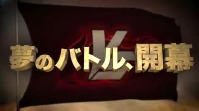 "J-Stars Victory VS ""Трейлер с TGS 2013"""