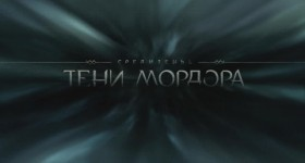 ����� ������ Middle-earth: Shadow of Mordor (05.10.2014)