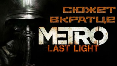 О чём была Metro Last Light? | В ожидании Metro Exodus