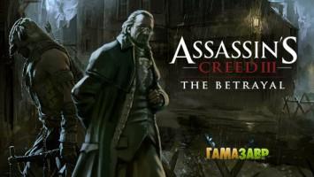 Assassin's Creed 3 - The Betrayal – уже в продаже в магазине Гамазавр