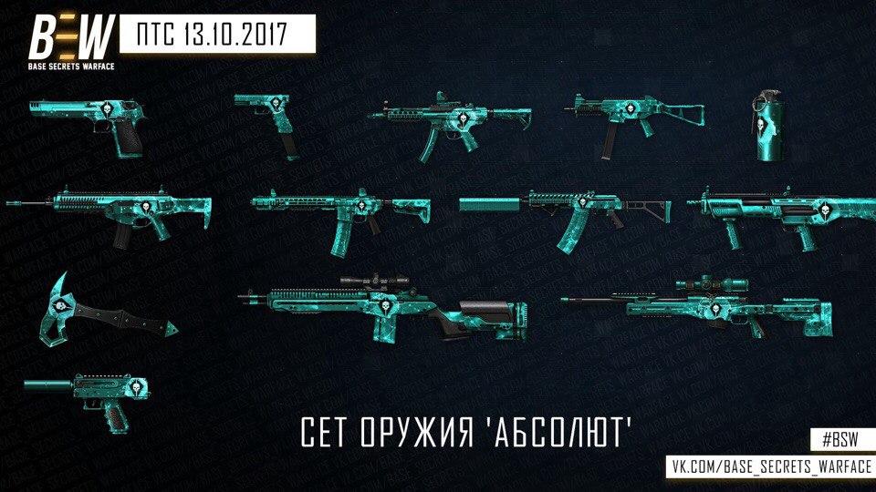 варфейс пушки картинки