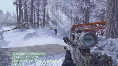 Call of Duty: Modern Warfare 2 '''Разведданные''