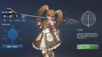 Lineage 2 Revolution - Unreal Engine 4 Version - Customization (Mobile)