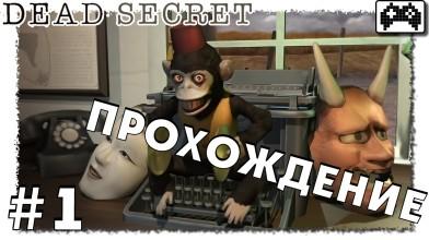 Dead secret | Прохождение Часть #1