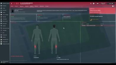 Football Manager 2018 - Обзор