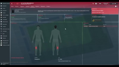 Football Manager 2018 - Обзор