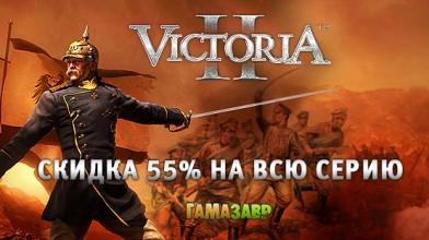 Victoria II - скидка 55% в магазине Гамазавр