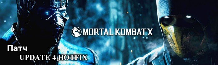 Патч Mortal Kombat X Update 4 Hotfix.