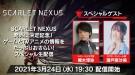 В новом геймплее Scarlet Nexus показали сражения с боссами и город New Himuka