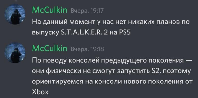 В GSC ответили по поводу утечки даты релиза S.T.A.L.K.E.R. 2