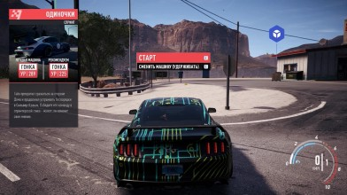 Need for Speed Payback [Под кроссовком]