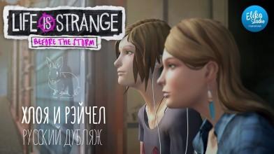 ElikaStudio показала сцену в поезде и русские текстуры в Life is Strange: Before the Storm