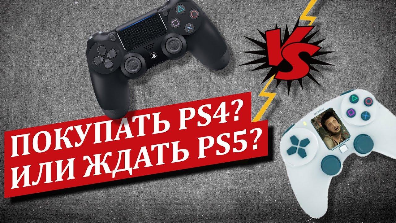 Стоит ли покупать PS4 в 2019? Или ждать PlayStation 5?