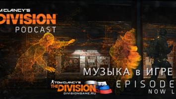 Музыка в The Division