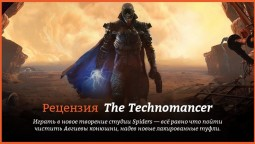 Рецензия на игру The Technomancer