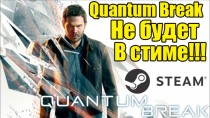 Quantum Break - Игра не выйдет для Steam [Только Windows 10 Store]