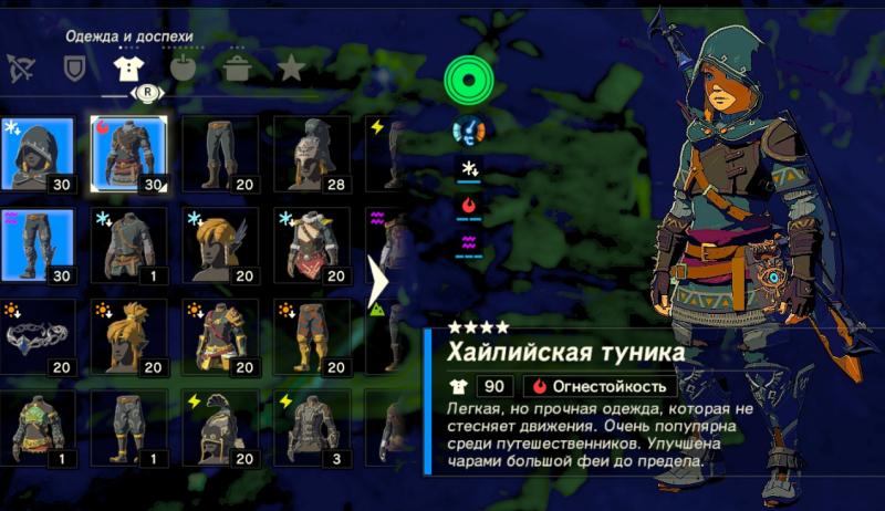 """Хайлийская туника на 4 уровне получает эффект """"Огнестойкость"""" и 30 брони...вместо 20."""