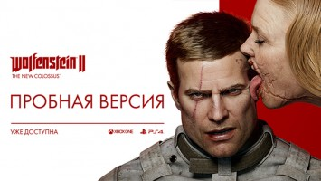 Вышла демо-версия Wolfenstein II: The New Colossus
