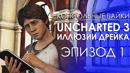 Uncharted 3 Drake's Deception: Эпизод 1