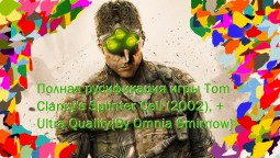Полная русификация игры Tom Clancy's Splinter Cell (2002), + Ultra Quality {By Omnia Smirnow}