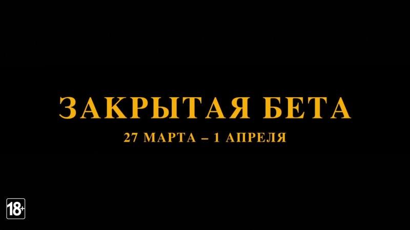 Mortal Kombat 11 - трейлер бета-тестирования (русские субтитры)